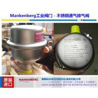 德国mankenberg代理排气阀EB1.12 G 3/4 / G 1/2A PN16常压不锈钢阀门