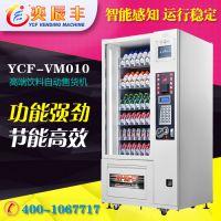 广州售货机赚钱吗 饮料自动售货机价格 奕辰丰自动饮料贩卖机