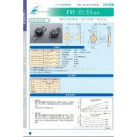 供应FRT-E2/E9 FRT-G2系列 日本FUJI SEIKI旋转型缓冲器(双方向性)