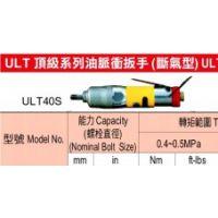 供应原装进口气动工具 代理销售URYU瓜生气动工具 ULT40S气动工具