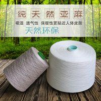 1/13.5NM57%亚麻27%棉16%尼龙 厂家直销亚麻棉AB纱 亚麻混纺