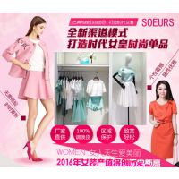 2015女装批发 厂家免费供货