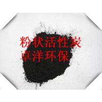 甘肃污水处理用煤质粉状活性炭生产厂家