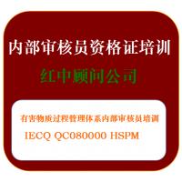 IECQ QC080000深圳内部审核员培训