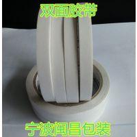 闽昌包装供应宁波北仑双面胶带,3M双面胶