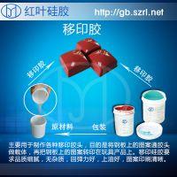 进口移印胶 进口移印胶浆