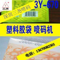 三尧喷码机 用于胶袋 纸盒包装生产日期打码打字打标识