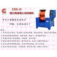 CDS-0-30L 离心光饰机操作方法是什么
