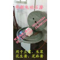 原生态天然石磨机 肠粉专用电动石磨传统工艺豆浆石磨