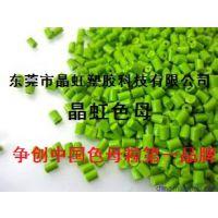 绿色母,果绿色母,草绿色母粒,食品级色母,医疗级色母色粉