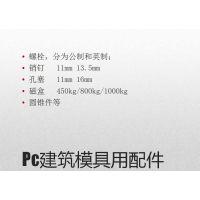 PC模具的检验标准