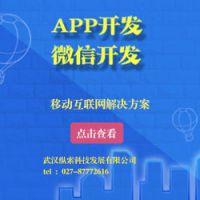 武汉纵索APP开发、企业定制APP开发、餐饮行业APP开发