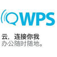 金山QWPS云办公套装软件V1.0云存储版标准版