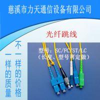 HEXIN 多模SC-FC跳线3米双芯光纤跳线转换线连接线光缆尾纤