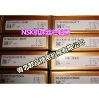 NSK机床丝杠轴承20TAC47BSUC10PN7B【诚信商家】