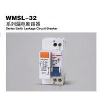 WMSL-32系列漏电断路器