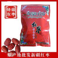 新疆特产红枣 零食 袋装 特级 若羌灰枣 干果 产品批发经销代理