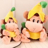 吉祥物马戏团顽皮猴公仔吃香蕉的小猴子毛绒玩具厂家直销批发