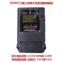 厂家直销:DSSD997三相电子式多功能电能表 3*100V 1.5(6)A