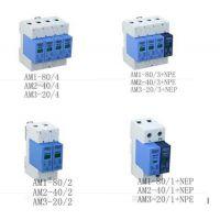 雷迅asp二级40KA单相电源防雷产品AM2-40/2机房电源防雷