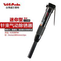 台湾进口wellmade 气动除锈机 气动除锈器 气动除锈枪WH-6001