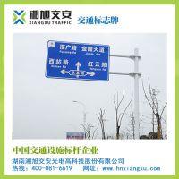 岳阳标识标牌制作 定制 湘旭交安道路交通标志标牌公司