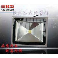 EKS8100A-150WLED防水防尘防腐投光灯 依客思畅销