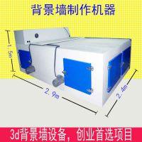供应锎创3d背景墙生产设备 瓷砖电视背景墙制作机器