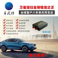 汽车定位器 GPS车载定位终端 车辆防盗器 租赁汽车定位器 车武仕KS168