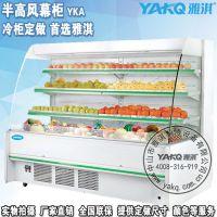 雅淇保鲜柜价格、中山冷冻柜、冷藏展示柜厂家