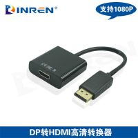 【厂家直销】DP转HDMI线 DP to HDMI
