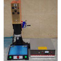 供应东莞超音波机、塑料熔接机、樟木头熔接机、塑焊机