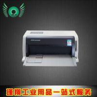 正品得实AR570针式打印机快递单平推连打支票据税控针孔高速办公