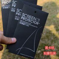 手机贴膜包装袋 苹果6/6PLUS/小米三星手机保护膜外包装 贴膜包装