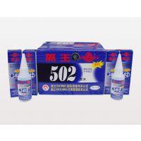 山东禹王502胶水,瞬干胶,快干胶,通用型,20g带防伪商标,西安胶粘剂、密封胶代理