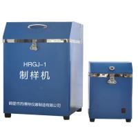 热博特 煤炭化验设备 煤炭检测仪器 HRGJ-1密封式制样机