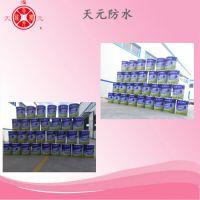 天元防水材料防水厂家供应高聚物SBS改性沥青防水涂料