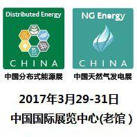 2017第五届中国国际分布式能源暨天然气发电装备展览会