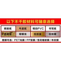 不干胶印刷、杭州欧谷不干胶印刷、杭州贴纸印刷价格