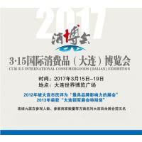 2017第十七届3·15国际消费品(大连)博览会