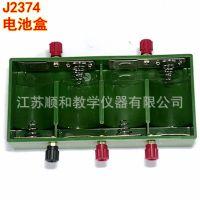 电池盒J2374 四节1号电池盒 整体加厚有机电池盒 物理实验器材