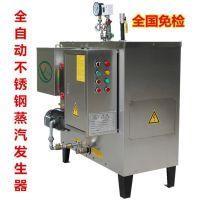 供应72KW电加热蒸汽发生器、不锈钢电锅炉