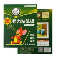 长沙粘鼠板厂家直销 强力老鼠胶 猫头鹰牌强力粘鼠板 粘大老鼠板M0030 含花生引诱香味