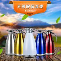 【居家日用】梓冠多彩欧式咖啡壶 不锈钢保温壶 家用热水瓶 超大容量2L厂家直销