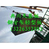 湖南冉川钢骨架轻型墙板多少钱一平米