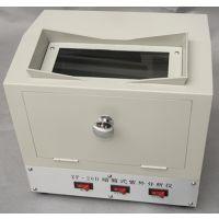 实验室暗箱式紫外分析仪,型号ZF-20D,予华生产,量大从优