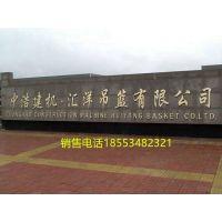 四川广元高空作业吊篮,汇洋价格18553482321
