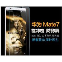 生产销售 华为MATE7钢化玻璃膜 MT7-TL10手机膜贴膜保护防爆