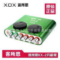 客所思 KX-2(究极版) USB声卡 网络K歌 混响  外置声卡 K歌声卡