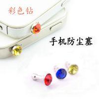 20103 厂家价特批发 手机美容配件 树脂钻防尘手机塞 3.5mm通用型